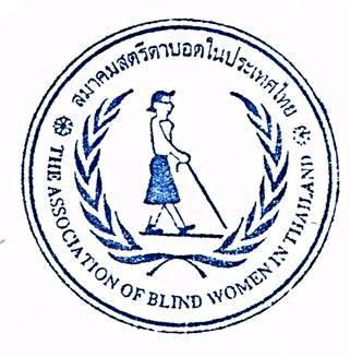 สมาคมสตรีตาบอดในประเทศไทย